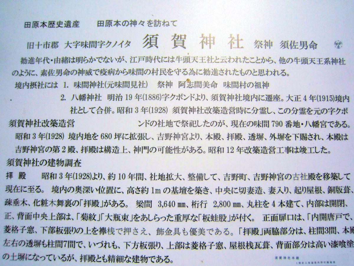 須賀神社由緒