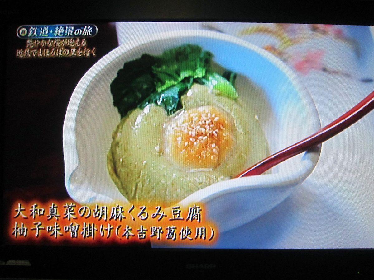 大和真菜の胡麻くるみ豆腐 柚子味噌掛け(本吉野葛仕立)