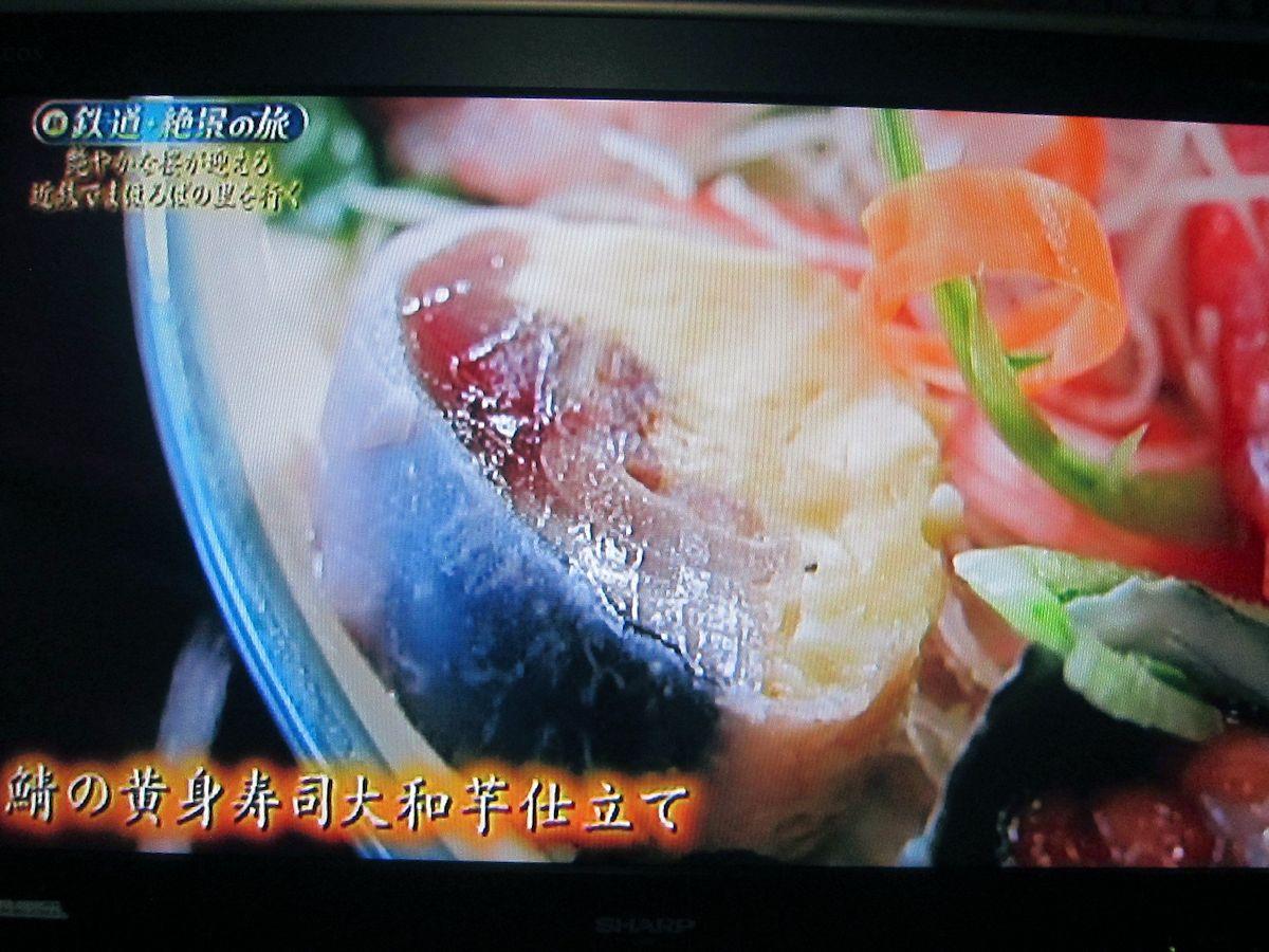 鯖の黄身寿司大和芋仕立て