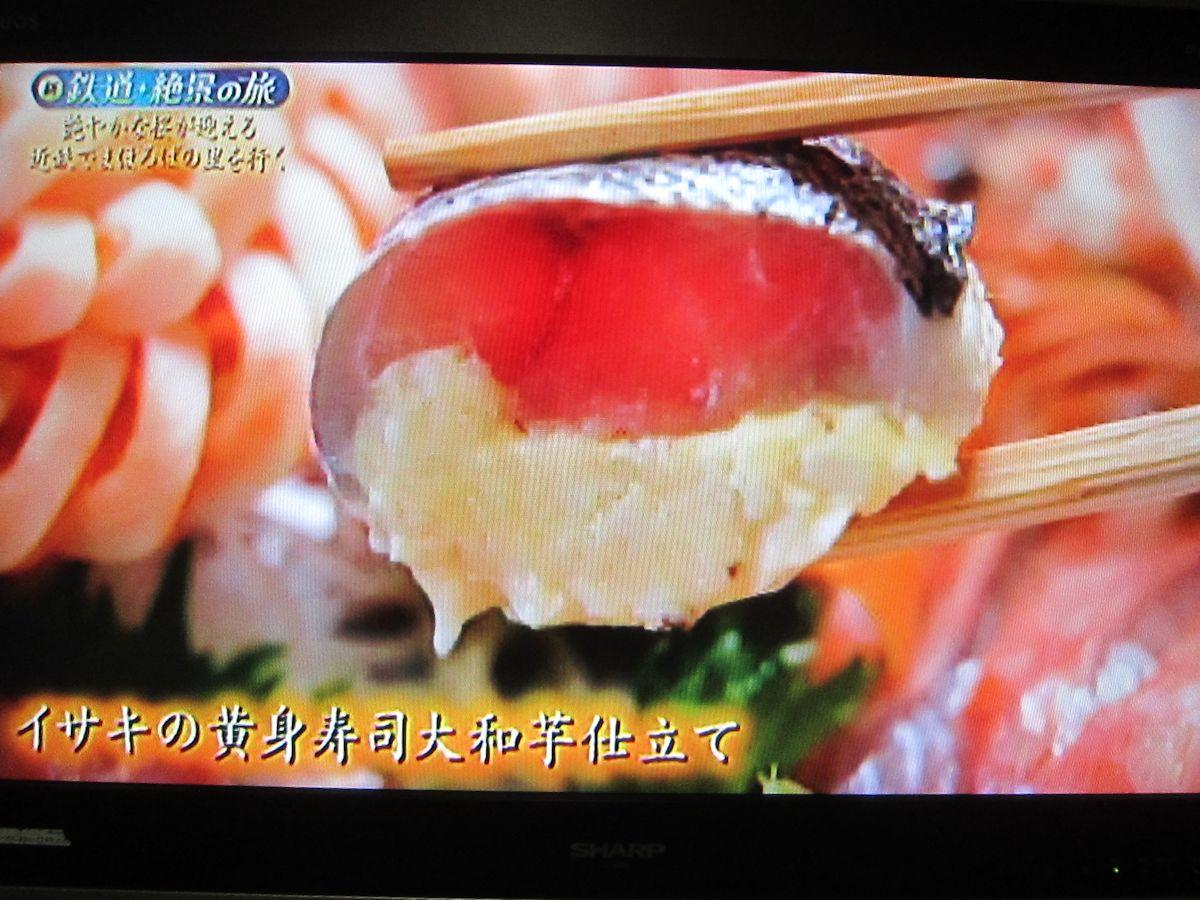 イサキの黄身寿司大和芋仕立て