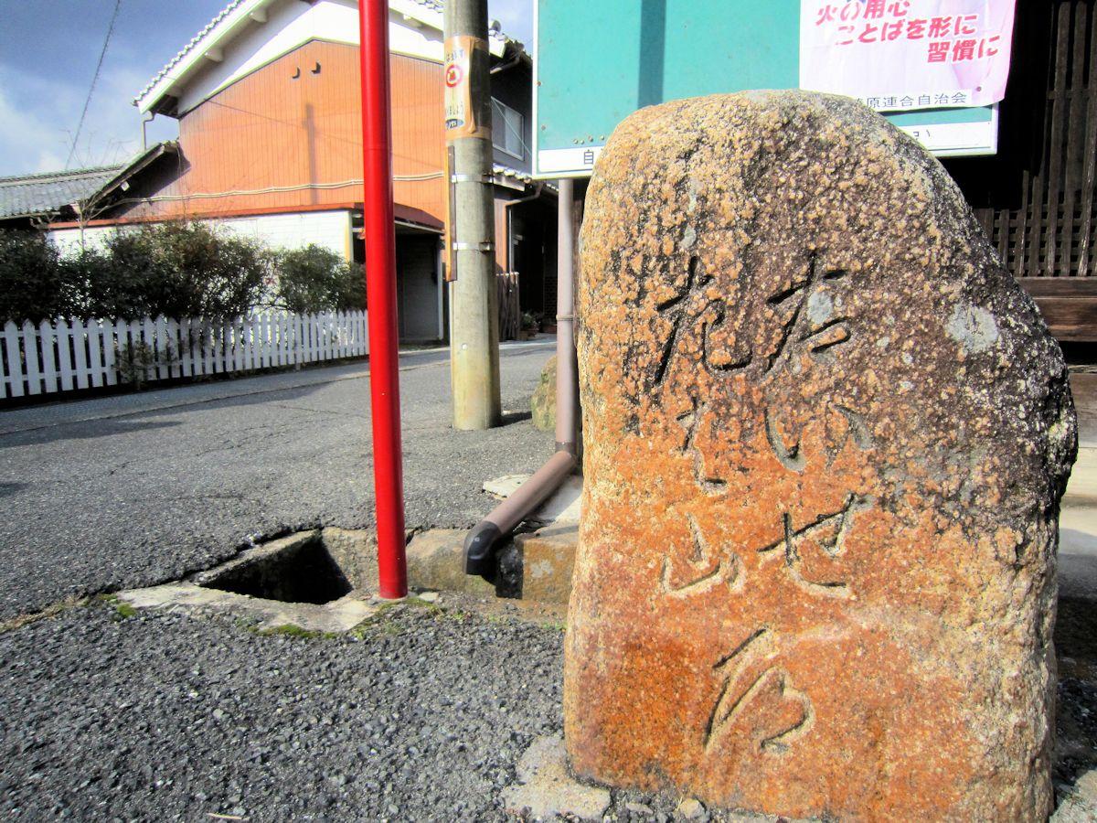 庚申堂の辻の石標
