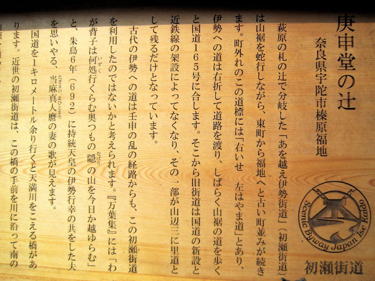 庚申堂の辻の案内板