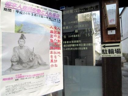 犬養万葉記念館の人丸信仰イベント