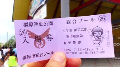 橿原市総合プールの入場券