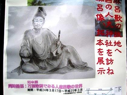柿本人麻呂ポスター
