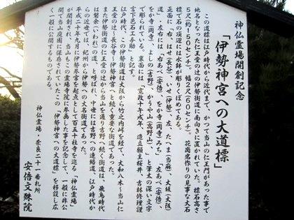 伊勢神宮大道標の案内板