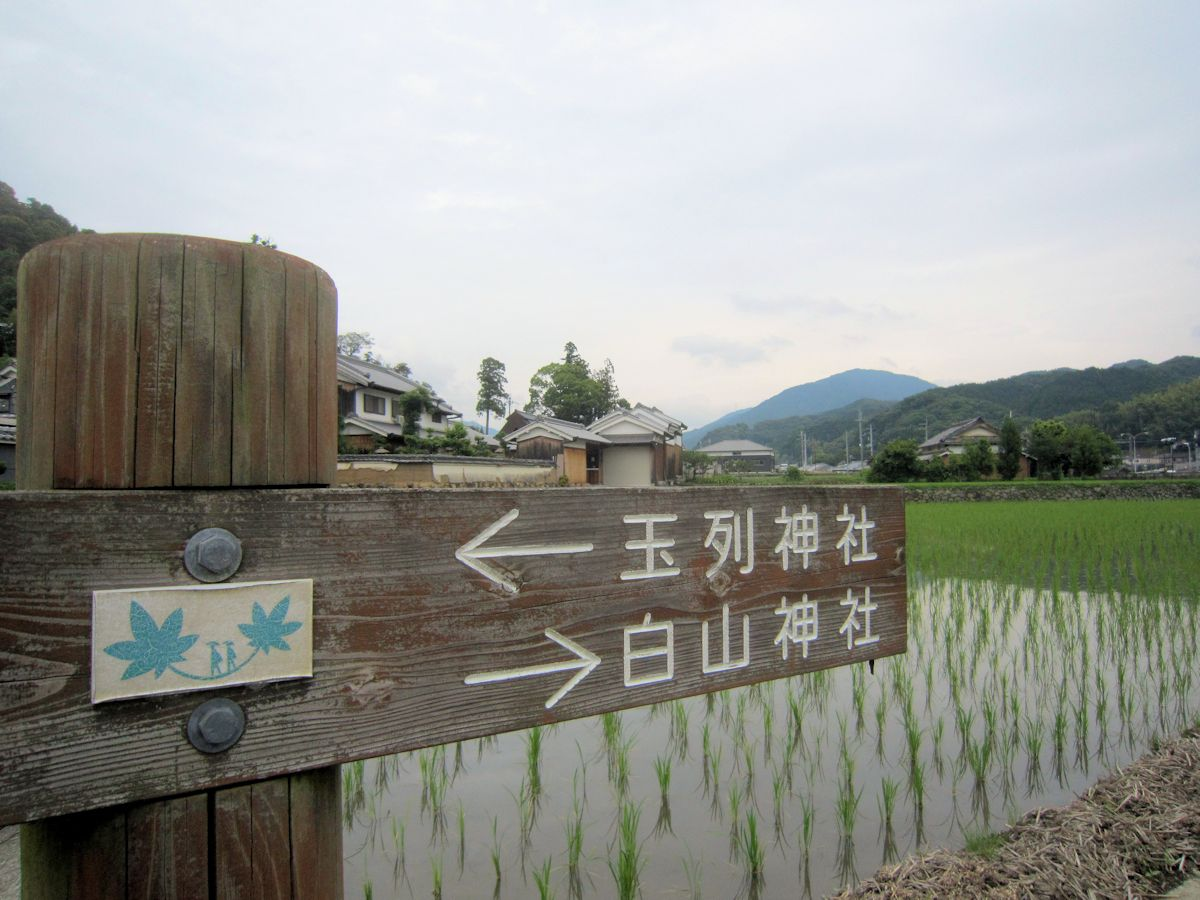 玉列神社・白山神社の道標