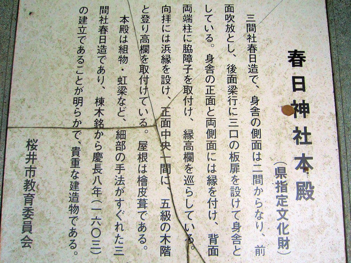 春日神社本殿の解説