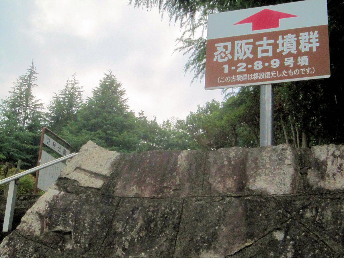 忍坂古墳群・2号公園