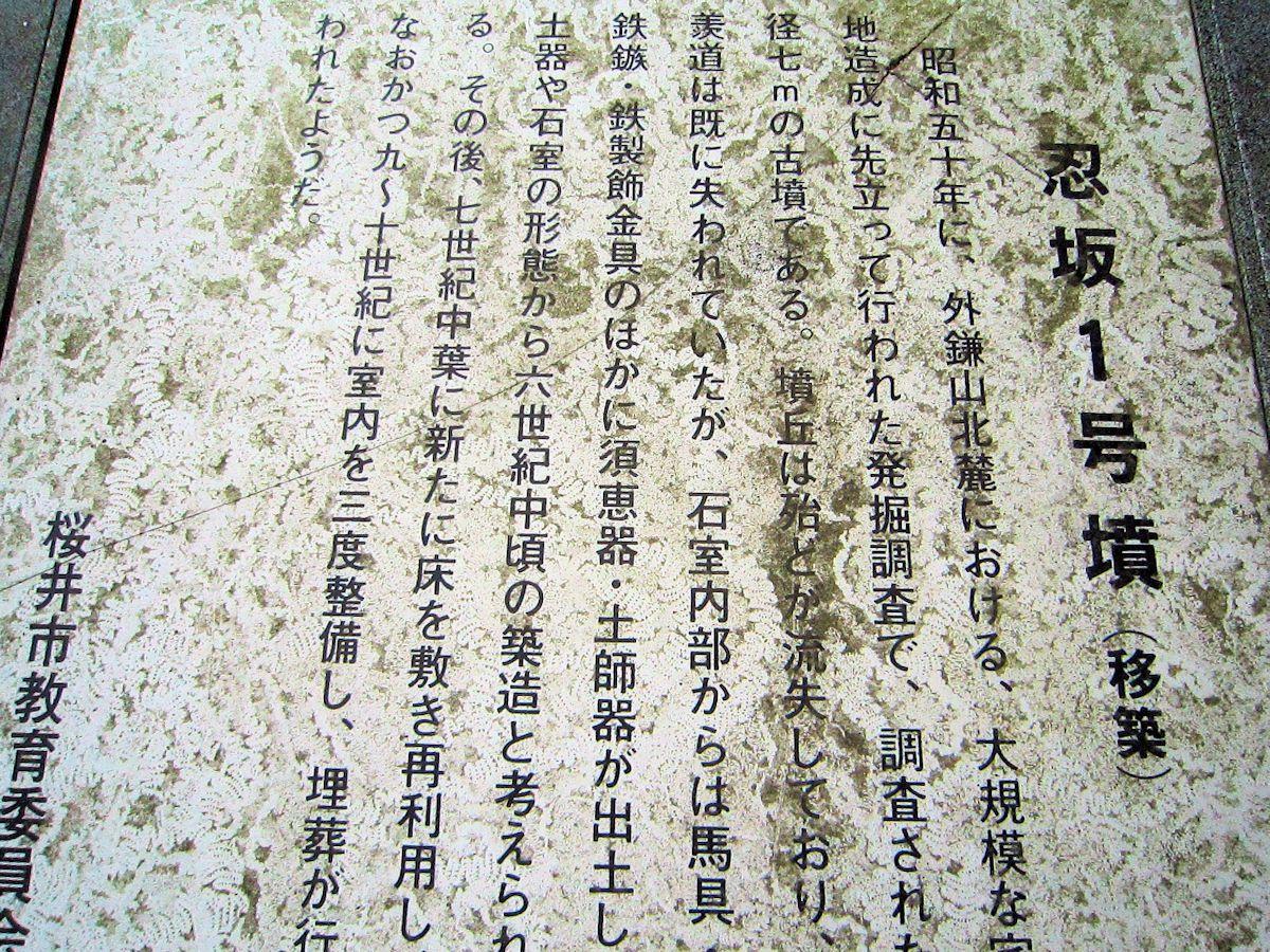 忍坂1号墳の案内板