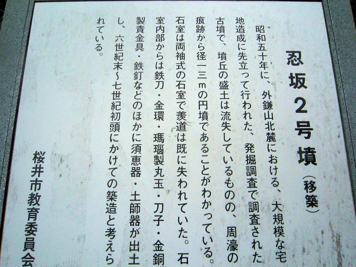 忍坂2号墳の解説