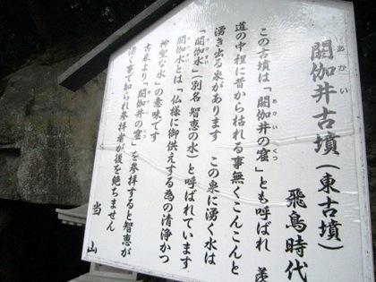 閼伽井古墳の案内板